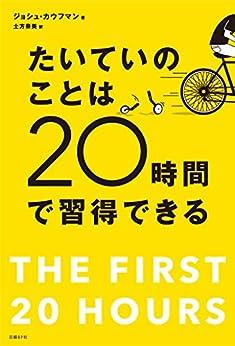 [ジョシュ カウフマン]のたいていのことは20時間で習得できる 忙しい人のための超速スキル獲得術