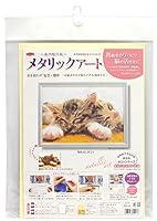 Panami メタリックアートMA-6ネコ