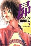 昴(3) (ビッグコミックス)