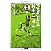 「ひきこもり」救出マニュアル〈実践編〉 (ちくま文庫)