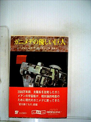 ガニメデの優しい巨人 (1981年) (創元推理文庫)の詳細を見る