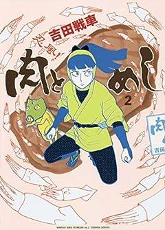 忍風! 肉とめしの最新刊