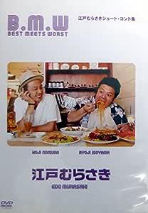 江戸むらさき B.M.W~BEST MEETS WORST~ [DVD]