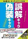 [オーディオブックCD] 誤解キャラ&偽装キャラ取扱説明書 (<CD>) (<CD>)