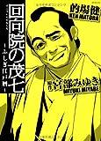 SPコミックス / 的場 健 のシリーズ情報を見る