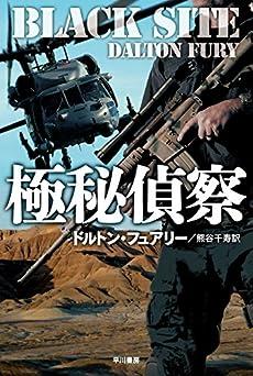 極秘偵察 (ハヤカワ文庫NV)
