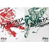 ダブルクロス The 3rd Edition ルールブック 1-2巻セット
