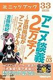 アニメ談義2万字!~吉田尚記がアニメで企んでる~Vol.3 (カドカワ・ミニッツブック)