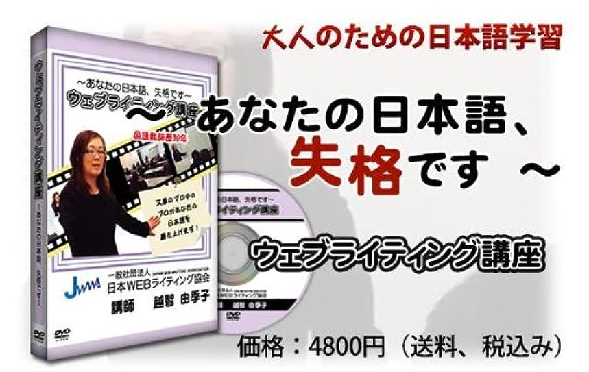 スティック提出する限られたセミナーDVD「あなたの日本語失格です!」