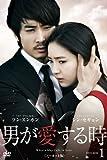 男が愛する時 (ノーカット版) DVD-BOX1