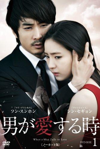 男が愛する時 (ノーカット版) DVD-BOX1 -