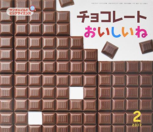チョコレートおいしいね (サンチャイルド・ビッグサイエンス)の詳細を見る
