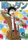 喰いタン(14) (イブニングコミックス)