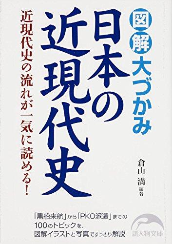 図解 大づかみ日本の近現代史 (新人物文庫)の詳細を見る