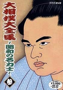 大相撲大全集~昭和の名力士~ 参 [DVD]