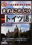 まずはこれだけドイツ語 (CD BOOK)