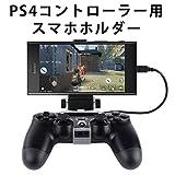 PS4コントローラー用スマホホルダー,Misirin 荒野行動 Android対応 PS4コントローラーがスマホにも使用できる スマホホルダー PS4用 コントローラクリップ PS4コントローラー専用スマホ固定ホルダ