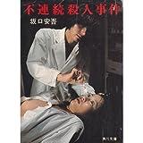 不連続殺人事件 (角川文庫クラシックス さ 2-3)
