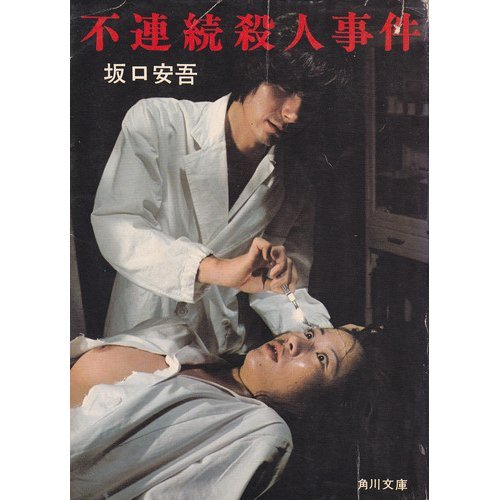 不連続殺人事件 (角川文庫クラシックス さ 2-3)の詳細を見る