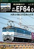 鉄道車輌ガイドVol.10 〔JR時代のEF64 0〕 (NEKO MOOK 1807 RM MODELS ARCHIVE)