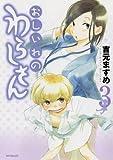おしいれのわらしさん 3 (MFコミックス フラッパーシリーズ)