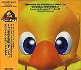 チョコボの不思議なダンジョン Original Soundtrack