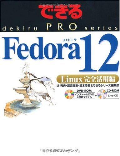 できるPRO Fedora 12 Linux 完全活用編 (できるPROシリーズ) [単行本] / 辻 秀典, 渡辺 高志, 鈴木 幸敏, できるシリーズ編集部 (著); インプレスジャパン (刊)