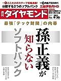 週刊ダイヤモンド 2017年 9/30 号 [雑誌] (孫正義が知らないソフトバンク)