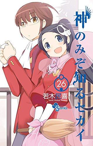 神のみぞ知るセカイ 26 (少年サンデーコミックス)
