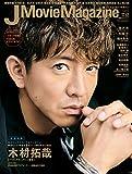 J Movie Magazine Vol.52【表紙:木村拓哉『グランメゾン東京』】 (パーフェクト・メモワール)