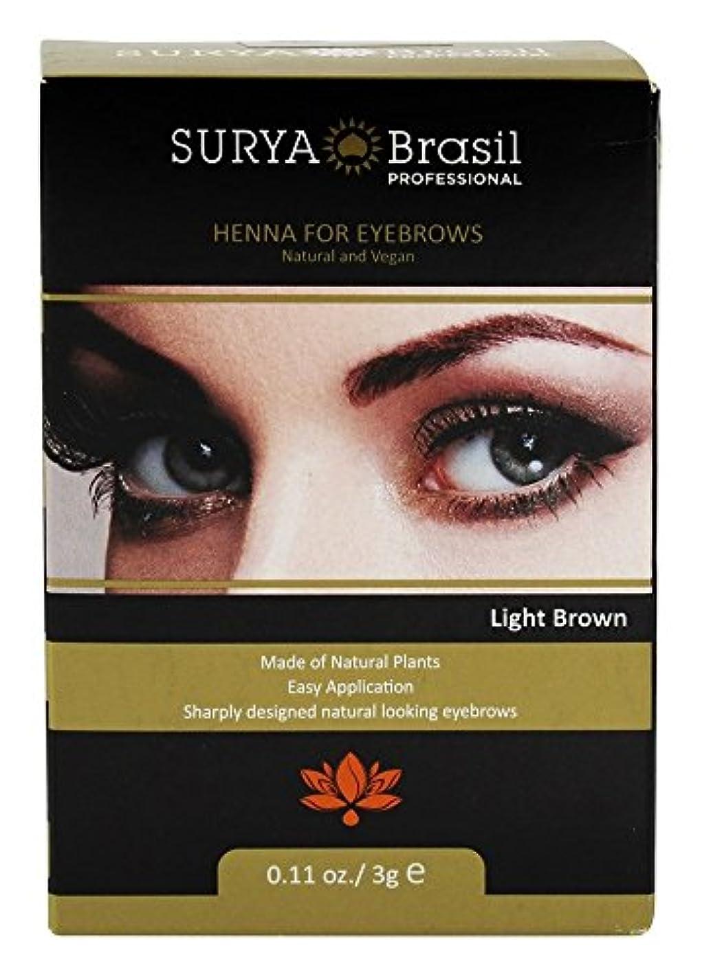 癒すシールド羊飼いSurya Brasil Products 眉毛のためのヘナ、 0.11液量オンス 淡い茶色