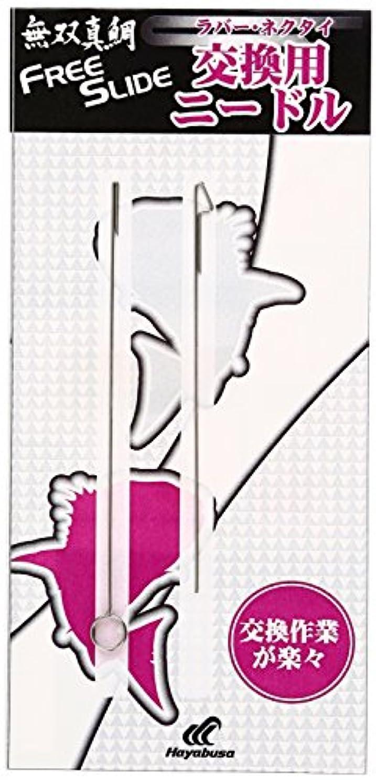 体操選手アーネストシャクルトンさようならハヤブサ(Hayabusa) ニードル 無双真鯛 フリースライド ネクタイラバー交換用ニードルセット SE140 1本
