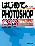 はじめてのPHOTOSHOP CS3 Win&Mac両対応 (BASIC MASTER SERIES)
