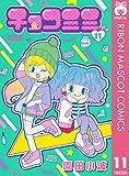 チョコミミ 11 (りぼんマスコットコミックスDIGITAL)