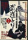 DVD>古武道・柔剣雷心会永野勝師範:武道とは! 第1巻 緩みと柔らかさ (<DVD>)