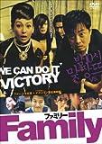 ファミリー[DVD]