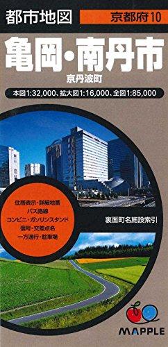都市地図 京都府 亀岡・南丹市 京丹波町 (地図 | マップル)
