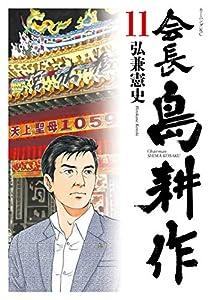 会長 島耕作 11巻 表紙画像