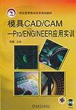 模具CAD/CAM-Pro/Engineer应用实训(附CD-ROM光盘1张)