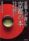 京都人が書いた「京都」の本 名所・旧跡からお土産・風習まで (PHP文庫)
