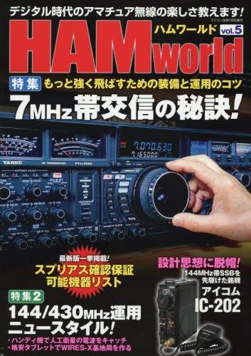 HAM world(ハムワールド) VOL.5 2017年 01 月号 [雑誌]: ラジコン技術 増刊の詳細を見る