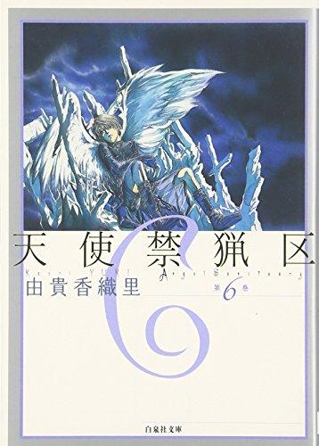 天使禁猟区 (第6巻) (白泉社文庫)の詳細を見る