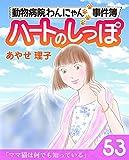 ハートのしっぽ53 (週刊女性コミックス)