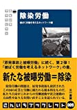 除染労働 (さんいちブックレット009)