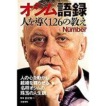 Number PLUS オシム語録 人を導く126の教え(Sports Graphic Number PLUS(スポーツ・グラフィックナンバープラス)) (文春e-book)