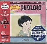 テイチクCDグラフィックスカラオケ 音多GOLD・10