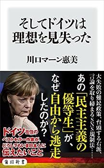 [川口マーン惠美]のそしてドイツは理想を見失った (角川新書)