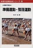 準備運動・整理運動 (写真で見る体育科指導技術シリーズ)