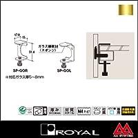 e-kanamono ロイヤル ガラススライドストッパーダボ SP-GOL APゴールド