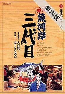 築地魚河岸三代目(1)【期間限定 無料お試し版】 (ビッグコミックス)